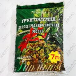 Грунтосуміш для декоративно-листяних Флоріада, 7 л